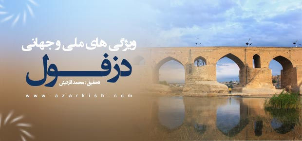 azarkish_meli_jahani_dezful_slide