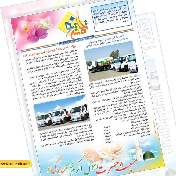 dezful_shahrdari_khabrname_azarkish