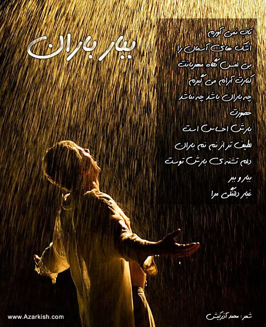 sher_bebar_baran_azarkish