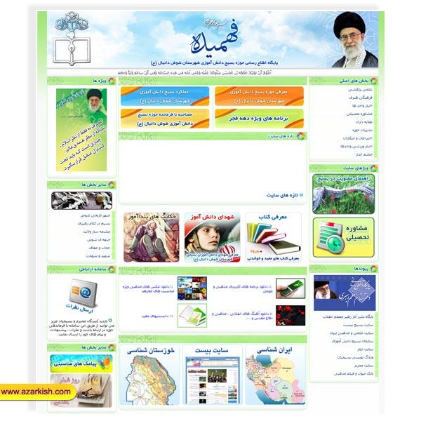 site_fahmide_azarkish_webdesign