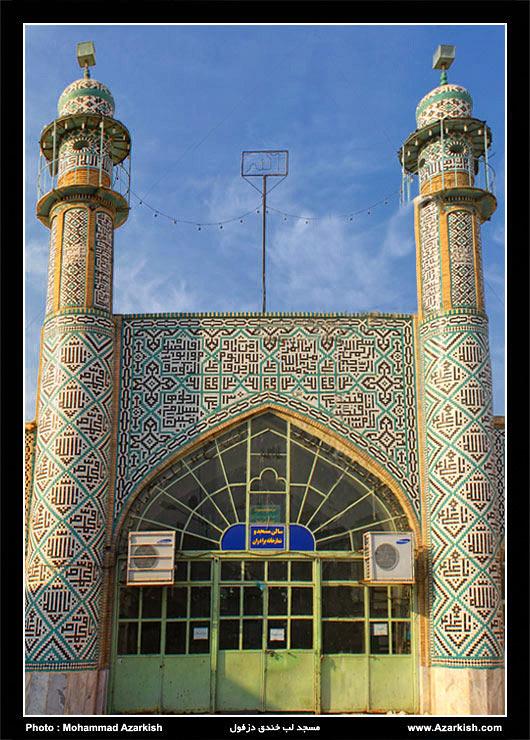 مسجد لب خندق دزفول Dezful