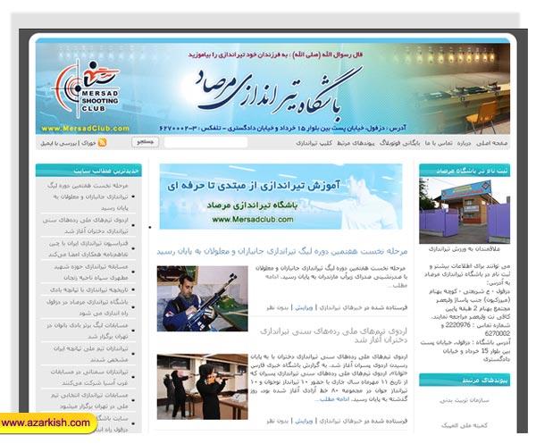 mersad_club_azarkish