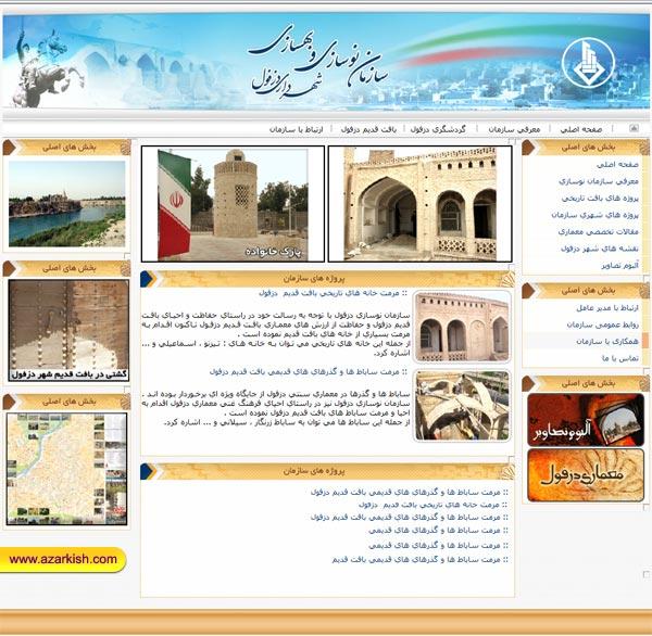 nosazi_site_dezful_azarkish