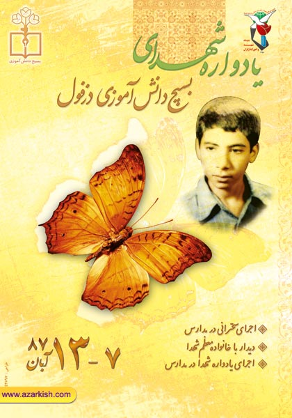 poster_shohada_yadvare_basij_azarkish