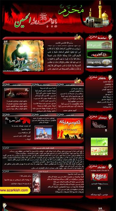 moharam_web_azarkish