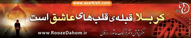 dezful_moharam_ashora