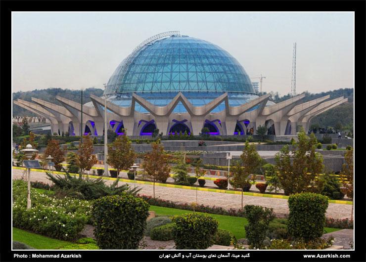 tehran_gonbad_mina_park_ab_atash