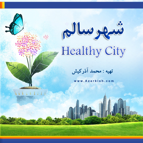 health_city_azarkish