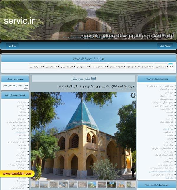 servic.ir_azarkish_dezful