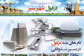 طراحی نشریه ویژه نامه نوروزی شهرداری دزفول