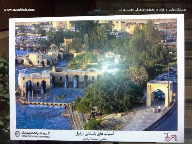 dezful_namayeshgah_tehran_alghadir