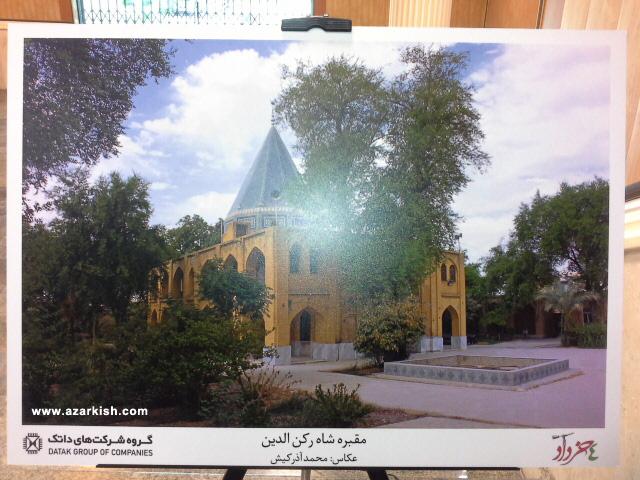 dezful_namayeshgah_tehran_alghadir_2