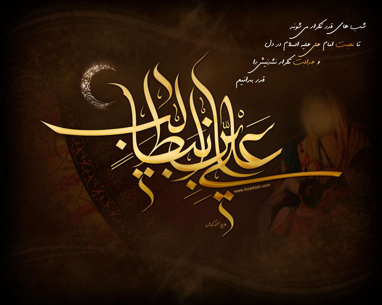 ali_shabe_ghadr