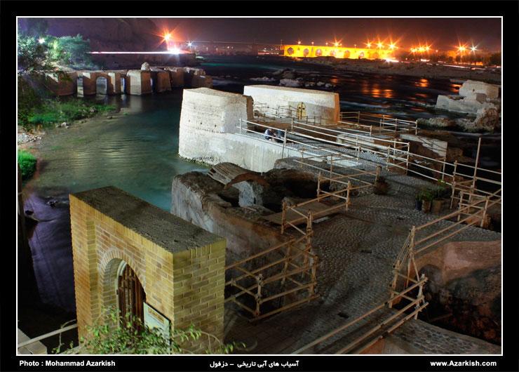 http://www.azarkish.com/wp-content/uploads/2015/07/dezful_asiab_abi_tarikhi.jpg