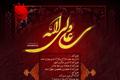 طرح گرافیکی مذهبی شب های قدر و شهادت امام علی