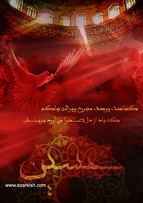 azarkish_poster_moharam