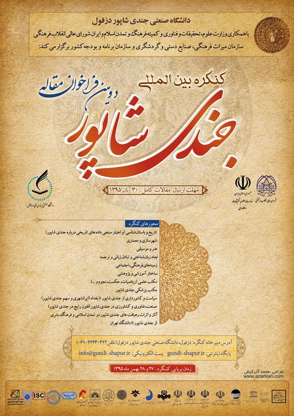 poster_jondishapor_dezful_azarkish
